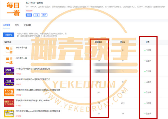 小鹅通,知识产品与用户服务的数字化工具_副本.jpg
