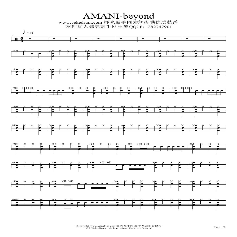 AMANI鼓谱
