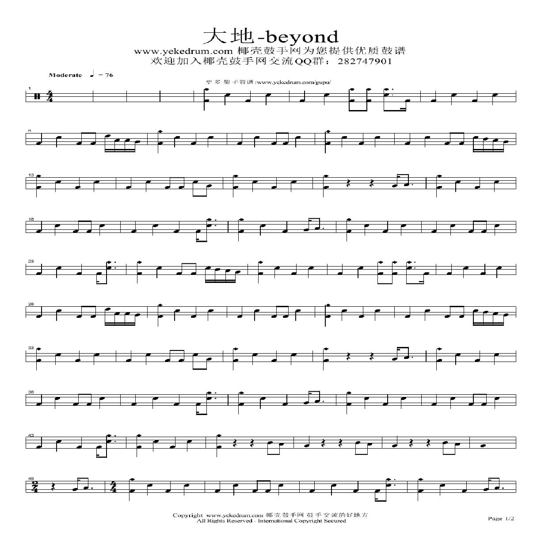 架子鼓谱_beyond-椰壳鼓谱网