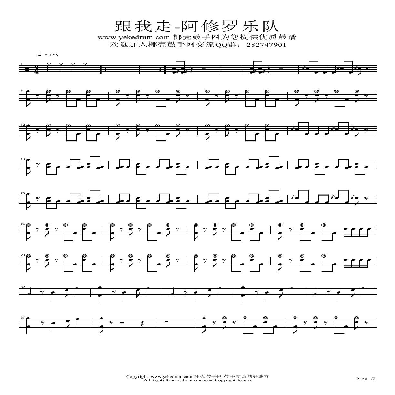 架子鼓谱_阿修罗乐队-椰壳鼓谱网