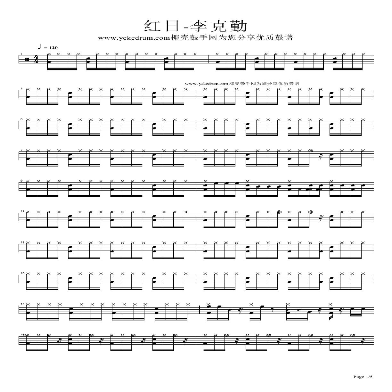 红日架子鼓谱