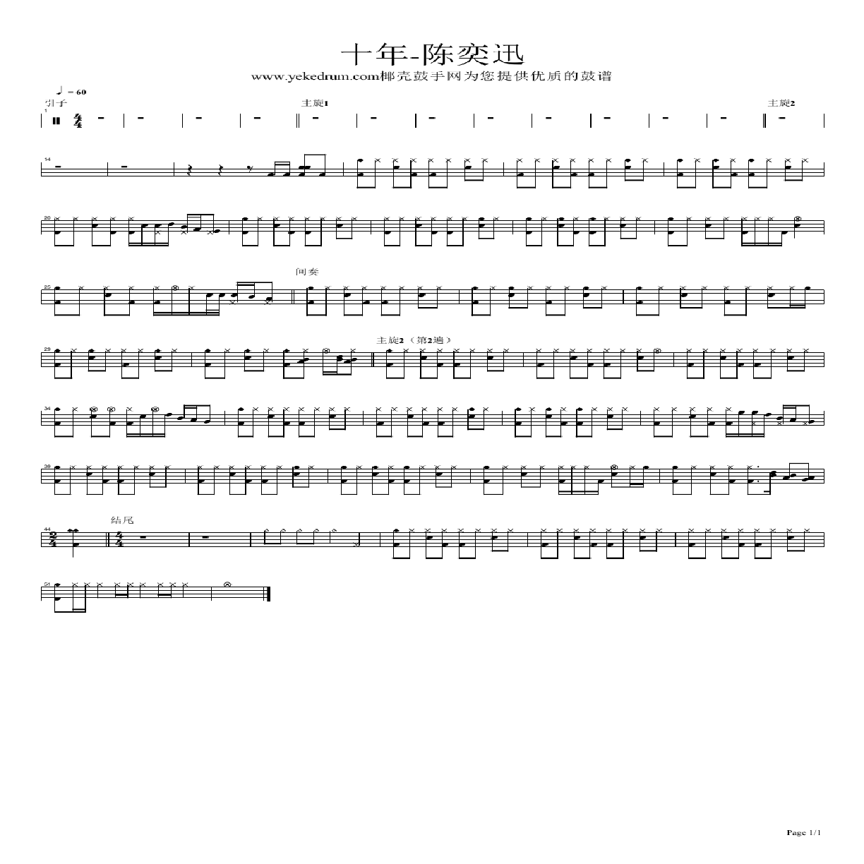 十年架子鼓谱