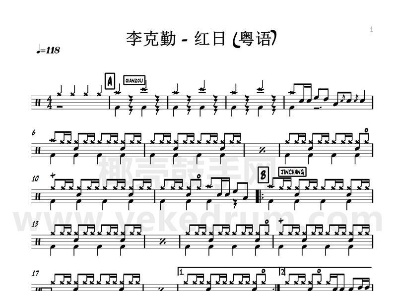 红日(粤语)鼓谱