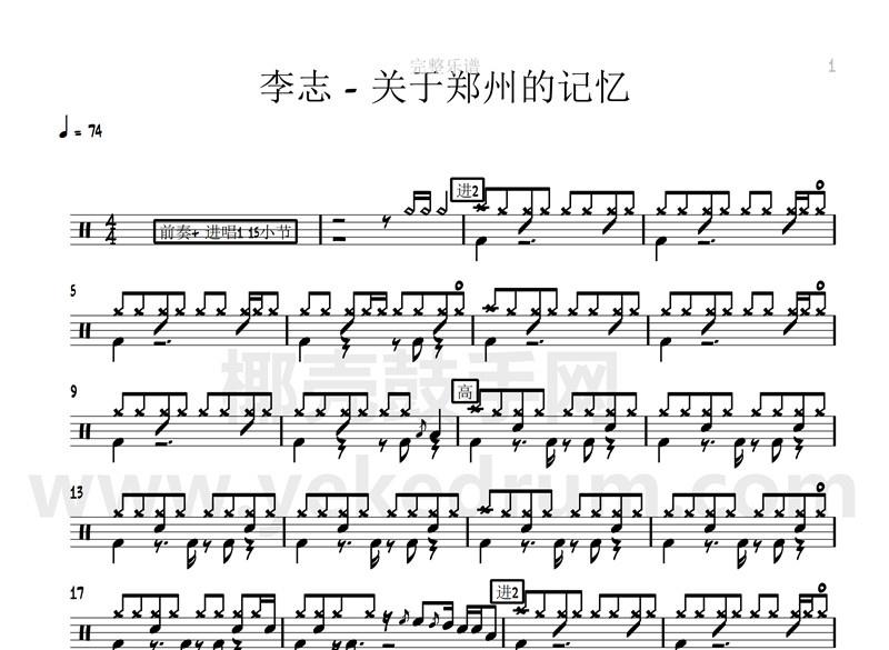 关于郑州的记忆鼓谱