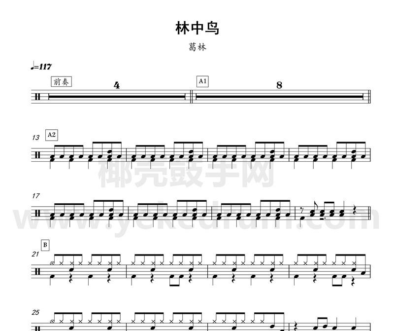 林中鸟鼓谱