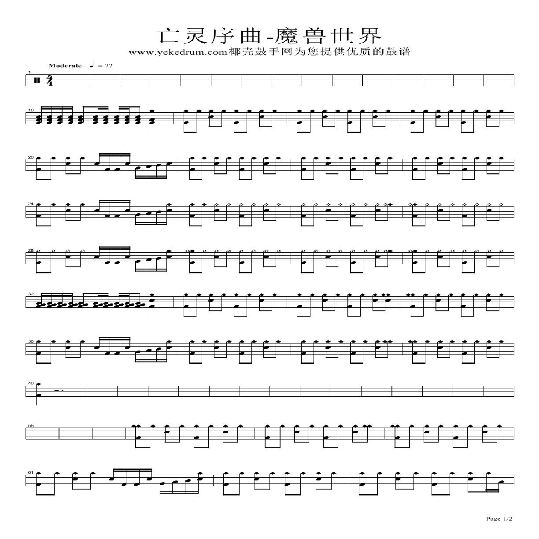 亡灵序曲架子鼓谱